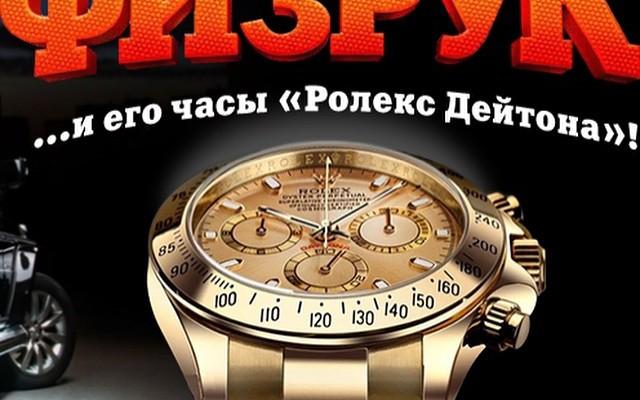 Часы Rolex Daytona Дмитрия Нагиева.